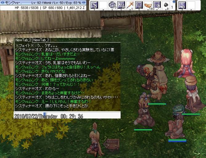 screenverdandi010_20110302113855.jpg