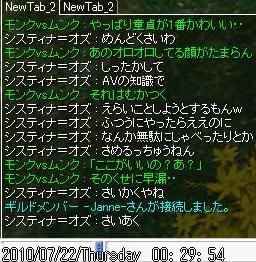 screenverdandi011_20110302113909.jpg
