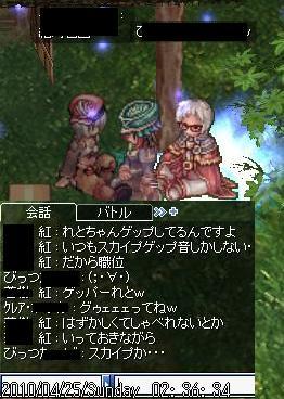 screenverdandi017_20100707114553.jpg