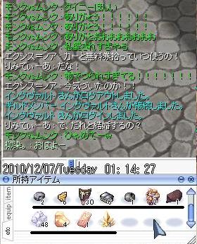 screenverdandi017_20110220075012.jpg