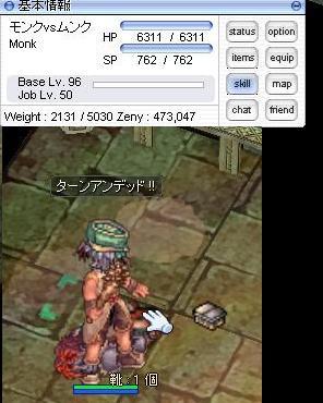 screenverdandi036_20110227114928.jpg