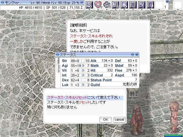 screenverdandi055_20100717183905.jpg