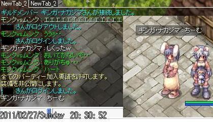 screenverdandi059_20110228102830.jpg