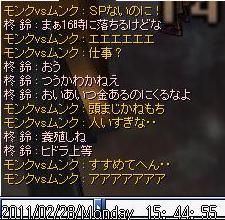 screenverdandi063_20110302113605.jpg