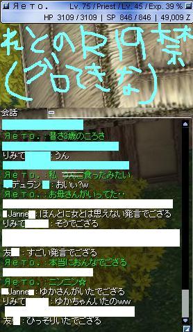 screenverdandi185_20100505030915.jpg