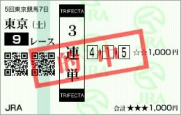 セレブレイション賞馬券