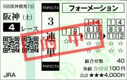 2009 12月5日 阪神4R 障害3歳未