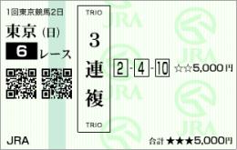 京都6R ハズレ馬券2