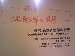 忌野清志郎の個展