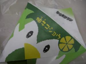 柚子こしょう1