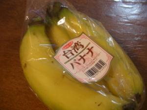 台湾バナナ