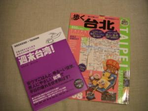 台湾本2冊