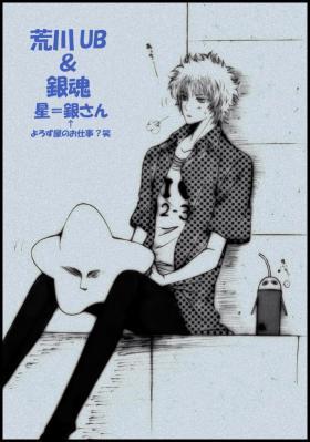 あ~…いちご牛乳飲みてぇ… by銀時