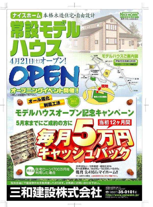 オープン1