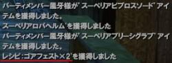 ・:*:・:オォオォ(*´∀`人):・:*:・
