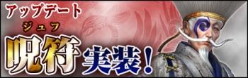 呪符(*'ω'*)