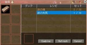 ★鉄の矢尻★