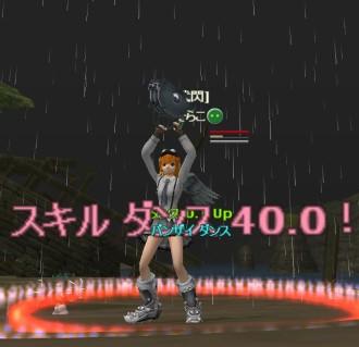 ダンス♪ダンス♪