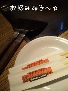 お好み焼き食べてきたよ(*・ω・*)