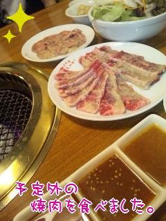 肉?ヽ(〃∀〃)ノ