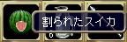 スイカ(ノω`*)