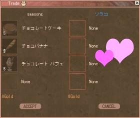 バレンタイン?♪