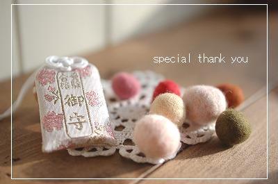 キユミミさん、ありがとう^^