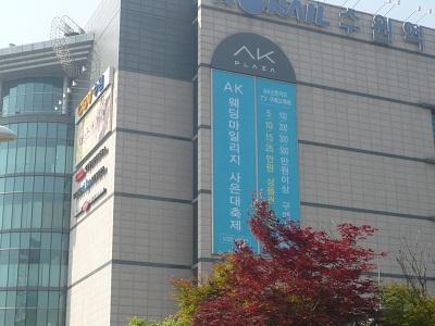 *水原駅*