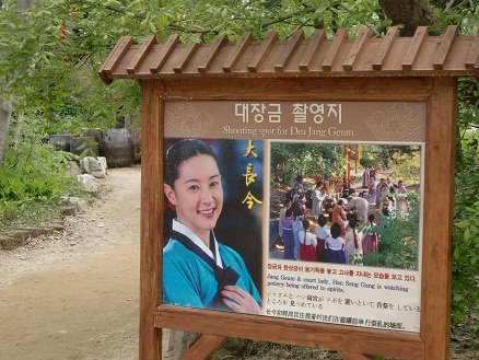 *チャングムなど時代物には欠かせない韓国民族村*