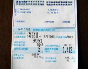 2006.7ガス代