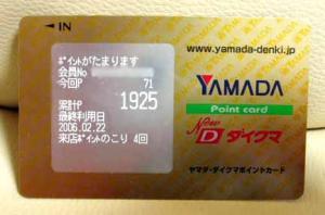 ヤマダ・ダイクマポイントカード