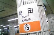 初☆神田駅。