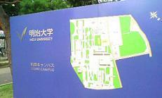 明治大学・和泉キャンパス
