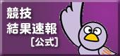 banner_kekka.jpg