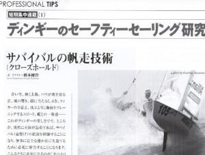 safetysailing.jpg