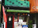 霞舫2号店