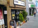「吉葉」店頭2