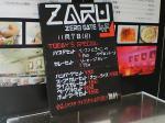 「ZARU」店頭、ランチメニュー