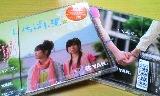 いちばん星CD