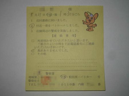 繝代ヨ繝ュ繝シ繝ォ逾ィ_convert_20090601182413