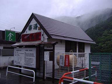 六峰温泉2