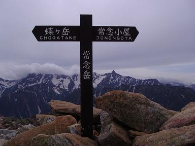 山頂標識2