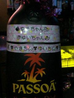 うちらのキープボトル