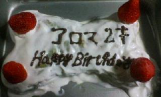 アロマのケーキ!!