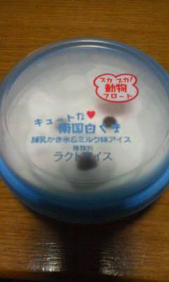 白くまアイス!!