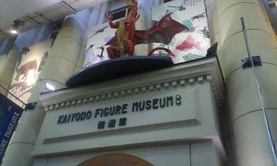 フィギュアミュージアム!!