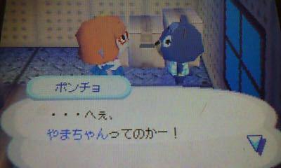 ポンチョとやまちゃん!!2