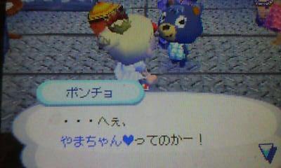 ポンチョとやまちゃん♥!!2