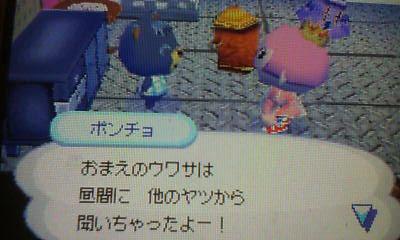 ポンチョと♥やまちゃん!!2