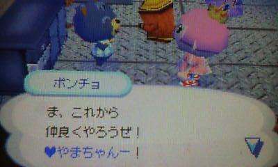 ポンチョと♥やまちゃん!!3